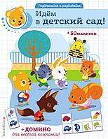Идём в детский сад! (+ наклейки и домино)