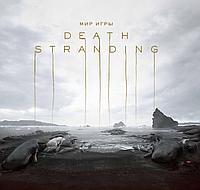 Кодзима Х., Синкава Ё.: Мир игры Death Stranding