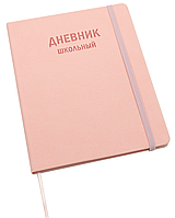 """Дневник """"Тexture"""" формат А5, 48л. Дымчато-розовый"""