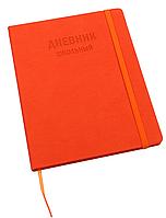 """Дневник """"Тexture"""" формат А5, 48л. Коралловый"""