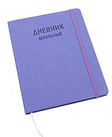 "Дневник ""Тexture"" формат А5, 48л. Лавандовый"