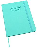 """Дневник """"Тexture"""" формат А5, 48л. Мятный"""