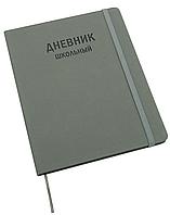 """Дневник """"Тexture"""" формат А5, 48л. Серый"""