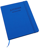 "Дневник ""Тexture"" формат А5, 48л. Синий"