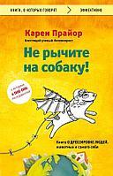 Прайор К.: Не рычите на собаку! книга о дрессировке людей, животных и самого себя