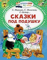 Маршак С. Я., Михалков С. В. и др.: Сказки под подушку