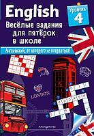 Лебрун С.: ENGLISH. Веселые задания для пятерок в школе. Уровень 4