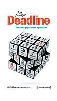 Демарко Т.: Deadline