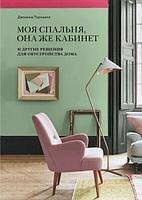 Торнхилл Дж.: Моя спальня, она же кабинет. И другие решения для обустройства дома