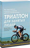 Диксон М.: Триатлон для занятых людей. Как подготовиться к Ironman, не жертвуя работой и личной жизнью