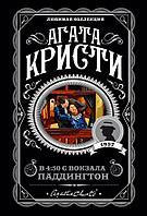 Кристи А.: В 4:50 с вокзала Паддингтон. Агата Кристи. Любимая коллекция
