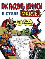 Ли С.: Как рисовать комиксы в стиле Марвел