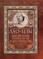 Лао-цзы: Дао-дэ цзин. Книга пути и достоинства