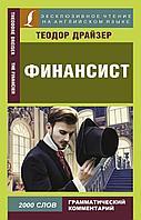 Драйзер Т.: Финансист. Эксклюзивное чтение на английском языке