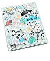 """Дневник школьный """"SchoolMix"""". 48л. Полет идей"""
