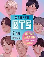 Фанбук BTS. 7 лет вместе! Новые задания для настоящих ARMY!