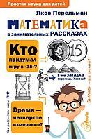 Перельман Я. И.: Математика в занимательных рассказах