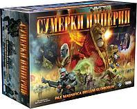 Мир Хобби: Сумерки империи. Четвёртая редакция