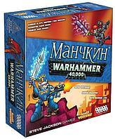 Мир Хобби: Манчкин Warhammer 40,000