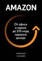 Берг Н., Найтс М.: Amazon. От офиса в гараже до $10 млрд годового дохода