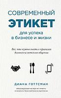 Готтсман Д.: Современный этикет для успеха в бизнесе и жизни