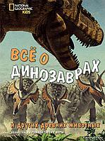 Брилланте Дж., Чесса А.: Всё о динозаврах и других древних животных