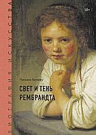 Бонафу П.: Биография искусства. Свет и тень Рембрандта