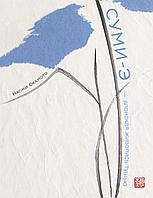 Окамото Н.: Суми-э — японская живопись тушью