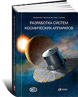 Фортескью П., Старк Д., Суинерд Г.: Разработка систем космических аппаратов