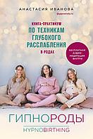 Иванова А. Б.: Гипнороды. Книга-практикум по техникам глубокого расслабления в родах