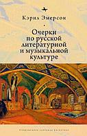 Эмерсон К.: Очерки по русской литературной и музыкальной культуре