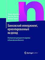 Ширенбек Х., Листер М., Кирмсе Ш.: Банковский менеджмент, ориентированный на доход: Измерение доходности и
