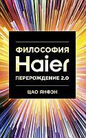 Цао Янфэн: Философия Haier: Перерождение 2.0