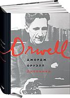 Оруэлл Дж.: Дневники