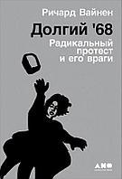 Вайнен Р.: Долгий '68: радикальный протест и его враги