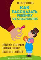Толмачёв А.: Как рассказать ребёнку об опасностях