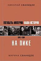Сванидзе Н. К., Сванидзе М. С.: Погибель Империи: Наша история 1941-1964. На пике