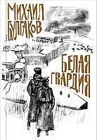 Булгаков М. А.: Белая гвардия