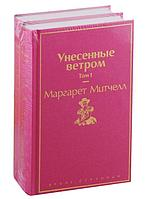 Митчелл М.: Унесенные ветром (комплект из 2-х книг)