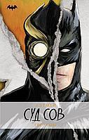 Кокс Г.: Бэтмен. Суд Сов