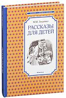 Зощенко М. М.: Рассказы для детей