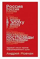 Мовчан А.: Россия в эпоху постправды: Здравый смысл против информационного шума