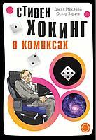 МакЭвой Дж. П., Зарате О.: Хокинг в комиксах
