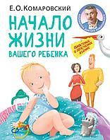 Комаровский Е. О.: Начало жизни вашего ребенка. Обновленное и дополненное издание