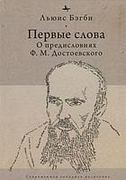 Бэгби Л.: Первые слова. О предисловиях Ф. М. Достоевского