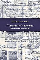 Бабиков А.: Прочтение Набокова: изыскания и материалы
