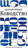 Лебедев А.: Ководство +с/о