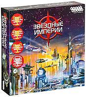 Мир Хобби: Звездные империи. Подарочное издание
