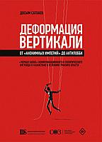 Сатпаев Д.: Деформация вертикали