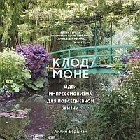 Бордман А.: Клод Моне: Идеи импрессионизма для повседневной жизни